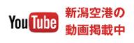 YouTube 新潟空港の動画掲載中