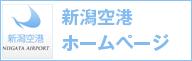 新潟空港ホームページ