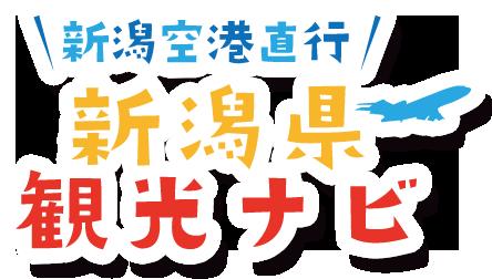 新潟空港直行!新潟県観光ナビ