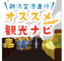 新潟空港直行!新潟県観光ナビ 新潟空港からの直行バスでのんびり観光!