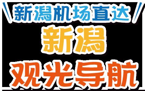 新潟机场直达新潟观光导航 新潟空港からの直行バスでのんびり観光!